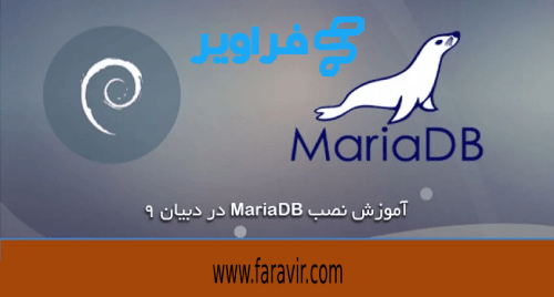 mariadb-on-debian 9